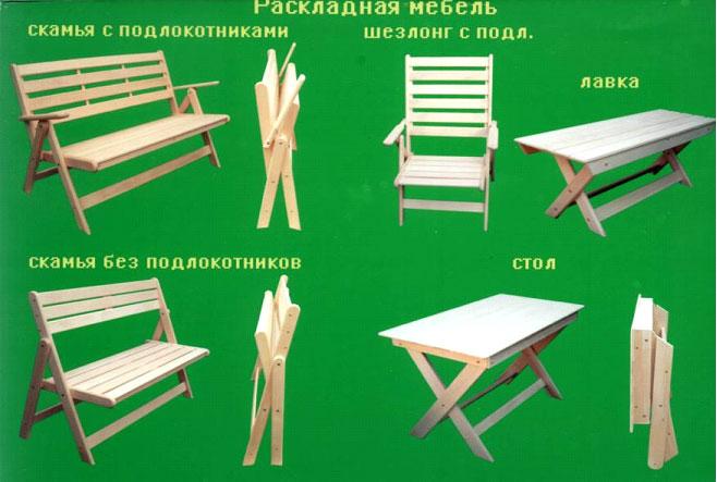 мебель раскладная